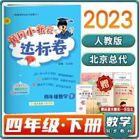 黄冈小状元达标卷四年级数学下册人教版RJ同步作业类辅导资料龙门书局2021春