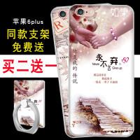 【包邮】苹果6PLUS手机套 iPhone6Plus手机壳 苹果iPhone6plus/6splus硅胶全包软套防摔外