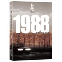 正版 1988我想和这个世界谈谈 韩寒文集作品青春文学小说当代文学 三重门我所理解的生活作者韩寒的书畅销作家 果麦图书