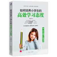 如何培养小学生的高效学习态度 为小学生量身打造 教孩子爱上学习 高效学习 辽宁人民出版社