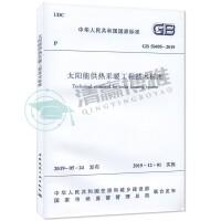 太阳能供热采暖工程技术标准 GB50495-2019 中国建筑工业出版社 1511234342