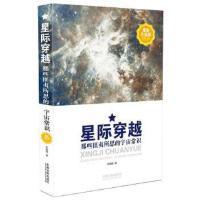 【二手旧书9成新】星际穿越:那些匪夷所思的宇宙常识:升级版中国法制出