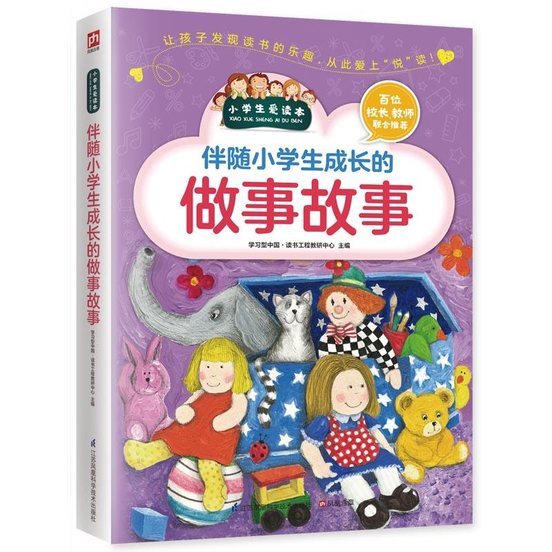 """伴随小学生成长的做事故事让孩子发现读书的乐趣,从此爱上""""悦""""读!"""
