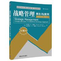 战略管理:概念与案例(第16版)