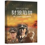 第二次世界大战纵横录:豺狼陷阱·第二次世界大战主要悍将(彩图版)