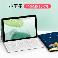 华为M6平板保护套10.8寸蓝牙键盘无线皮套平板电脑磁吸硅胶软壳全包2019Pro10.8英寸SCM 华为M6 10.8