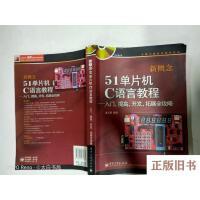 【二手旧书8成新】新概念51单片机C语言教程――入门、提高、开发、拓展全攻略