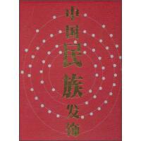 【正版】中��民族�l�《中��民族�l�》����M �9787220045387