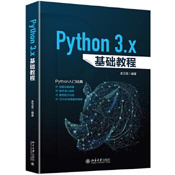 Python 3.x基础教程 Python入门经典,含6大特色:Python功能全面讲解+技术深入剖析+案例同步训练+上机实战+教学资料+32小时全程同步教学视频!