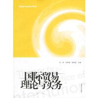 【旧书二手书8成新】国际贸易理论与实务 刘丽 张阿娟 杨丽霞 上海财经大学出版社 97878109