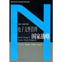 【二手书8成新】电子文件管理国家战略 冯惠玲,刘越男 中国人民大学出版社