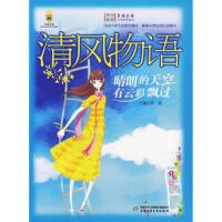 【二手旧书8成新】清风物语:晴朗的天空有云彩飘过/男孩女孩皇冠新星文学系列丛书 罗英 9787500784951 中国