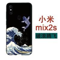 小米9手机壳8软壳mix2s/3 6x 8/9se屏幕指纹版 青春探索硅胶全包浮雕女款 日式和风浮世