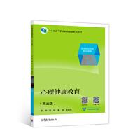 心理健康教育(第三版) 陈艳,朱静,袁海燕 9787040523522 高等教育出版社教材系列