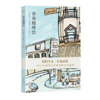 【二手旧书9成新】【正版现货】青春咖啡馆 (法) 帕特里克・莫迪亚诺著 9787020079919 人民文学出版社