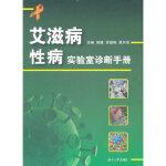 性病实验室诊断手册 陈曦,贺健梅,龚向东 9787566700339