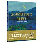 四叶草世界精选绘本:30000个西瓜逃跑了
