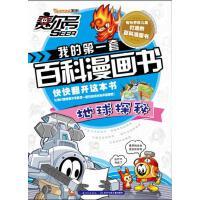 封面有磨痕-赛尔号我的套百科漫画书 地球探秘 郭��,尹雨玲 著 9787556012923 长江少年儿童出版社