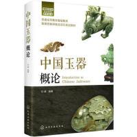 【二手书8成新】中国玉器概论 白峰 化学工业出版社