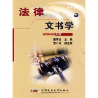 【二手书8成新】法律文书学 唐周俊 中国农业大学出版社