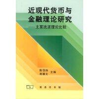 近现代货币与金融理论研究:主要流派理论比较 商务印书馆