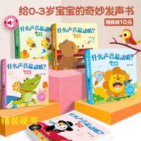 什么声音最动听 听什么声音同款0-1-2-3岁婴幼儿启蒙认知点读发声书原声触摸触控发声书宝宝学说话早教有声亲子互动书籍