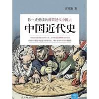 中国近代史:你一定爱读的极简近代中国史(民国学术文化名著丛书)