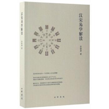 汉宋易学解读(pdf+txt+epub+azw3+mobi电子书在线阅读下载)