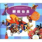 【正版DF】 数学游戏故事绘本:解救公主