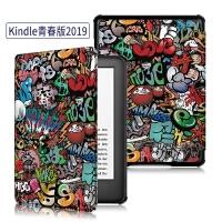 全新Kindle青春版保护套 658轻薄皮套电子书阅读器休眠外壳
