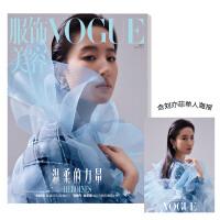 VOGUE服饰与美容 20年4月刊 封面刘亦菲 送刘亦菲单人折叠海报