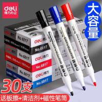 得力白板笔可擦教师用黑板笔儿童水性无毒黑色红蓝色大容量彩色黑板笔粗头大号画板写字笔办公教学专用记号笔