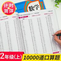 2021版小学二年级口算题卡上册每天100道人教版 2年级数学思维训练口算心算速算乘法本天天练同步练习册小猿100以内的