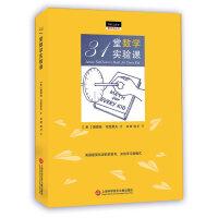 """""""做中学""""丛书:31堂数学实验课"""