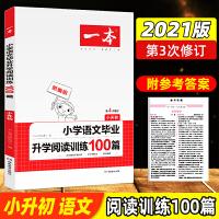 现货2021新版一本小学语文毕业升学阅读训练100篇 一二三四五六年级小升初修订版 开心考试小学生