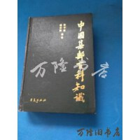【二手旧书85成新】中国集邮百科知识 /耿守忠,杨治梅编著 华夏出版社