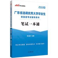 中公教育2021广东省选调优秀大学毕业生到基层考试辅导用书:笔试一本通