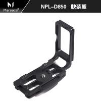 快装板 尼康D850L型快装板竖拍板相机摄影配件