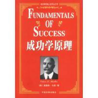【二手旧书8成新】成功学原理 奥里森马登 中国发展出版社 9787800875915