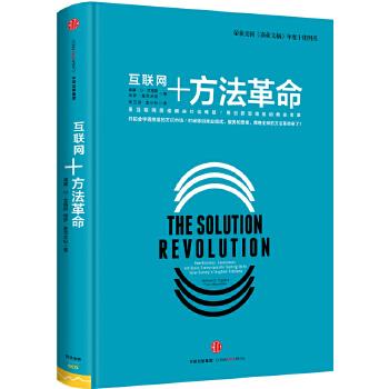 方法革命用互联网思维解决社会难题用创新思维驱动商业变革席卷全球的方法革命来了!荣获美国《商业文摘》年度10佳图书