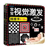 海润阳光・宝宝视觉激发挂挂卡(套装共2盒)