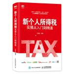 新个人所得税实操从入门到精通