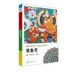 藏传佛教五大教派名僧传・格鲁派