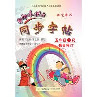 2020年春季 黄冈小状元・同步字帖 五年级(下)人教版(硬笔描红)