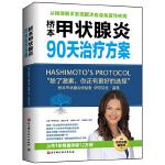 桥本甲状腺炎90天治疗方案(更新版)