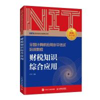2020年NIT考试中级 财税知识综合应用 全国计算机应用水平考试培训教程