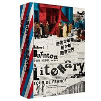 法��大革命前夕的�D��世界