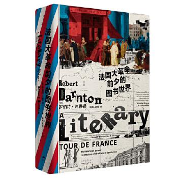法国大革命前夕的图书世界 文化史大家、书籍史权威罗伯特·达恩顿,时隔8年再出新作;集50年档案研究之大成,全面复原法国大革命前的社会生活与大众阅读状况