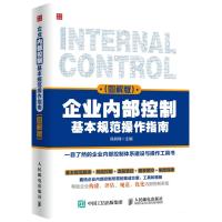 企业内部控制基本规范操作指南 图解版 企业管理书籍 财经院校财会类专业参考阅读 企业内部控制工作法及案例解析
