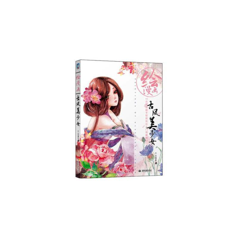 手绘动漫教程书籍 古风水彩线描人物绘 古风漫画水彩技法教程书本店